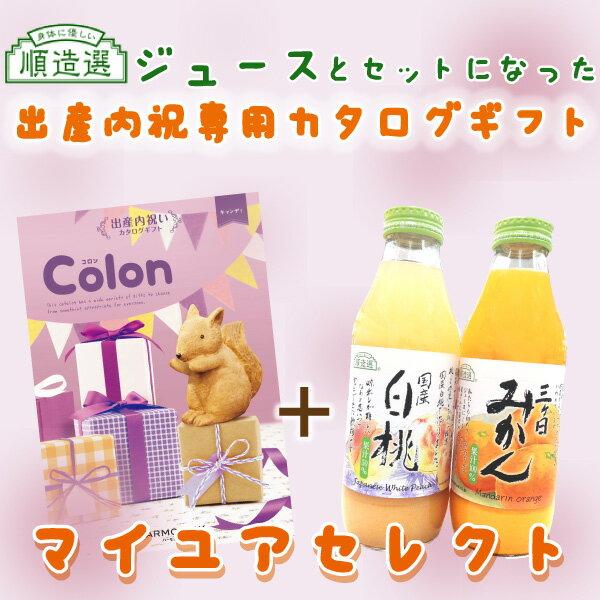 出産内祝い専用カタログギフト コロン「キャンディ」と順造選ジュース2本をセットで贈るマイユアセレクト《カタログギフト》