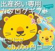【あす楽】【送料無料】Erande えらんで カタログギフト 10000円コース●出産祝い専用カタログギフト