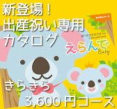 【あす楽】Erande えらんで カタログギフト3000円●出産祝い専用カタログギフト