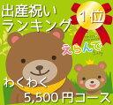 【あす楽】【送料無料】Erande えらんで カタログギフト5000円●出産祝い専用カタログギフト