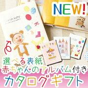 セレクト チェリッシュベビー マイプレシャス カタログ 赤ちゃん アルバム