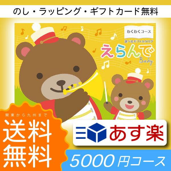 サービス地域関東〜九州 Erandeえらんでカタログギフト5000円コース 出産祝い専用カタログギフト