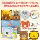 Erandeカタログギフト+キャラクタータオルセット!●赤ちゃんの名前を名入れ刺繍できます。●えらんで3500円コース【出産お祝い】【キャラクター】