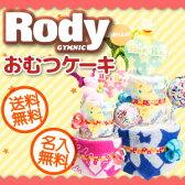 【送料無料】ロディ おむつケーキ●RODY(タオル・おもちゃ)+オムツケーキダイパーケーキ【キャラクター】出産祝いの決定版 業界最大級のボリューム名入れ時【代引不可】