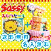 【送料無料】Sassy おむつケーキ+人気ブランドアイテム満載の出産祝いカタログギフト●Sassy(タオル・おもちゃ)+オムツケーキ+『Erande-えらんで-』ダイパーケーキ【キャラクター】名入れ時【代引不可】