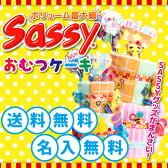 【送料無料】Sassy おむつケーキタオル・おもちゃ+オムツケーキダイパーケーキ【キャラクター】出産祝いの決定版業界最大級のボリュームで新登場名入れ時【代引不可】