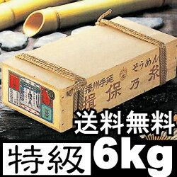【送料無料】播州素麺《地元のみ販売の》創業当時から伝統の大箱●黒帯6kg。まとめて買っても大...