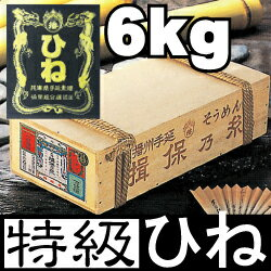 【送料無料】播州素麺《地元のみ販売の》創業当時から伝統の大箱●黒帯ひね6kg。まとめて買って...