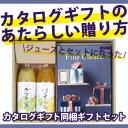 ファインチョイス「ヒデナイト」と順造選ジュース2本をセットで贈るマイユアセレクト《カタログギフト》