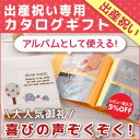 【マイプレシャス】出産お祝いの決定版 専用カタログギフトは『赤ちゃんのフォトフレーム』付き...