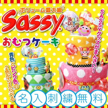 【送料無料サービス地域 関東〜九州】Sassy おむつケーキタオル・おもちゃ+オムツケーキダイパーケーキ【キャラクター】出産祝いの決定版業界最大級のボリュームで新登場名入れ時【代引不可】