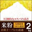 製菓用米粉 こめっこ2 九州産 久留米地域産米粉100% 2kg