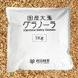 西田精麦 国産大麦グラノーラ 1kg