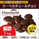 ショコランテ ガーデナー ダークチョコレート72% 1kg 製菓用チョコ