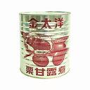 金太洋 極軟マロン 栗甘露煮 1級 S 1号缶 3500g【常温】