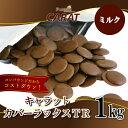 ピュラトス キャラット カバーラックス ミルクTR コンパウンドチョコレート 1kg 製菓用チョコ