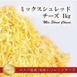 【数量限定!特価品】USA カラードミックスチーズ ミックスシュレッド 1kg