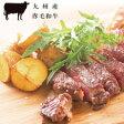 【送料無料】熊本県産赤毛和牛 ドライエイジングビーフ 300gx2 熟成肉、経産、赤毛ロース、ドライエージングビーフ
