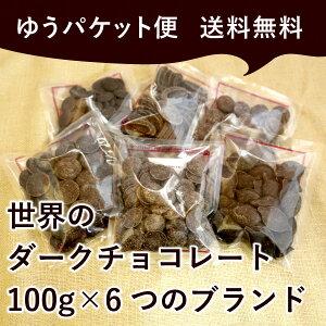パケット チョコレート ブランド