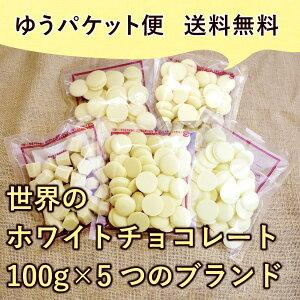 パケット ホワイト チョコレート ブランド
