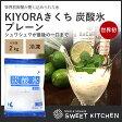 【冷凍】KIYORAきくち 炭酸氷 プレーン(味なし)2kg