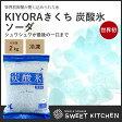 【冷凍】KIYORAきくち 炭酸氷 ソーダ 2kg