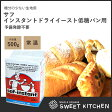 サフ saf インスタント ドライイースト 低糖パン用赤ラベル お徳用 500g