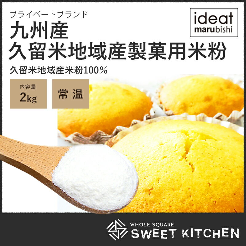 PB 製菓用米粉 こめっこ2 九州産 久留米地域産米粉100% 2kg