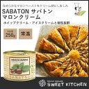 SABATON サバトン マロンクリーム 250g 【常温】