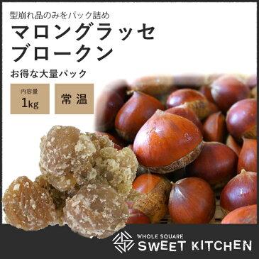 お徳用 マロングラッセ ブロークン (割れ) 1kg 【常温】