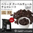 【PB】 製菓用チョコレート ベリーズ クーベルチュール ダークチョコ...