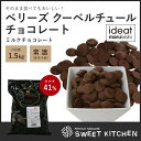 【PB】 製菓用チョコ ベリーズ クーベルチュール ミルクチ...