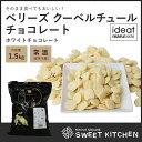【PB】製菓用チョコレート ベリーズ クーベルチュール ホワイトチョコ...