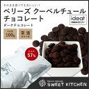 PB 製菓用チョコ ベリーズ クーベルチュール ダークチョコレート 57% 100g