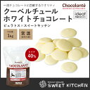 【PB】製菓用チョコレート ショコランテガーデナー ホワイト...