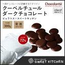 PB 製菓用チョコ ショコランテ ガーデナー ダークチョコレート72% 300g チャック付き袋