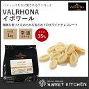 バローナ フェーブ型 IVOIRE イボワール 35% 1kg VALRHONA ヴァローナ