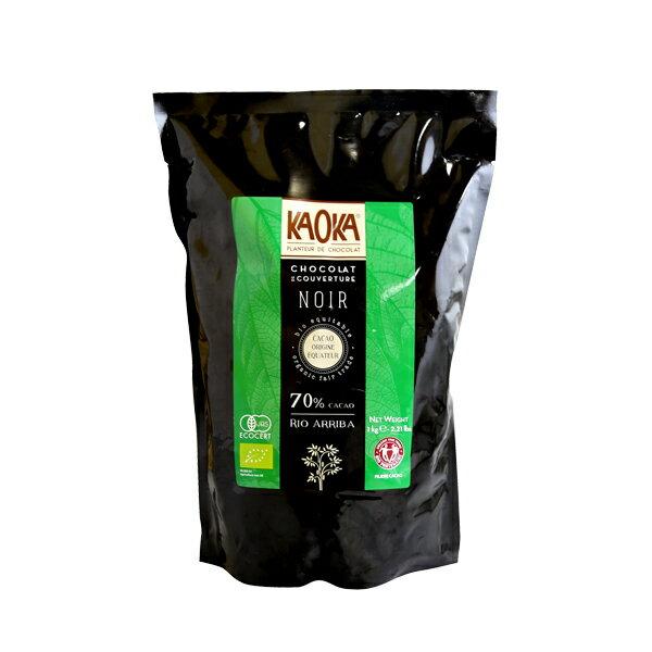 KAOKA(カオカ)オーガニック製菓用チョコリオアリバカカオ分70%1kg(旧エクアトゥール)(夏季冷蔵)手作りバレンタイン