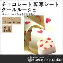 チョコレート 転写シート クールルージュ 1枚 【夏季冷蔵】...