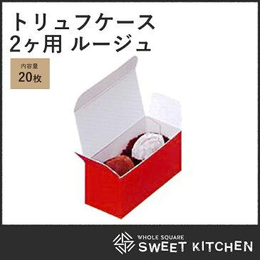 トリュフケース 2ヶ用 ルージュ 赤 20枚【常温】