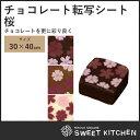 チョコレート 転写シート 桜 1枚 【夏季冷蔵】...