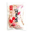 国産 桜の花 塩漬け 1kg【常温】