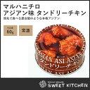 マルハニチロ アジアン味 タンドリーチキン 60g 【常温】