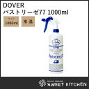 DOVER ドーバー パストリーゼ77 1000ml スプレ...