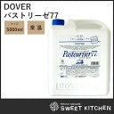 ドーバー DOVER パストリーゼ77 5000ml アルコ...