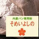 鳥越製粉 国産パン用強力粉 そめいよしの 2.5kg【常温】【小分け】