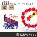 日清製粉 菓子用薄力粉 スーパーバイオレット 2.5kg【常温】【小分...