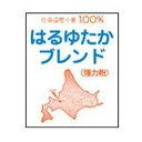 江別製粉 北海道産 パン用強力粉 はるゆたかブレンド 2.5kg 【常温】【小分け】