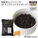 【PB】製菓用チョコ ベリーズ CP チップチョコ チョコチ...