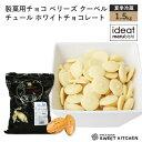 【PB】製菓用チョコ ベリーズ クーベルチュール ホワイトチ...